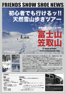 FRIENDS SNOW NEWS 2015 のコピー